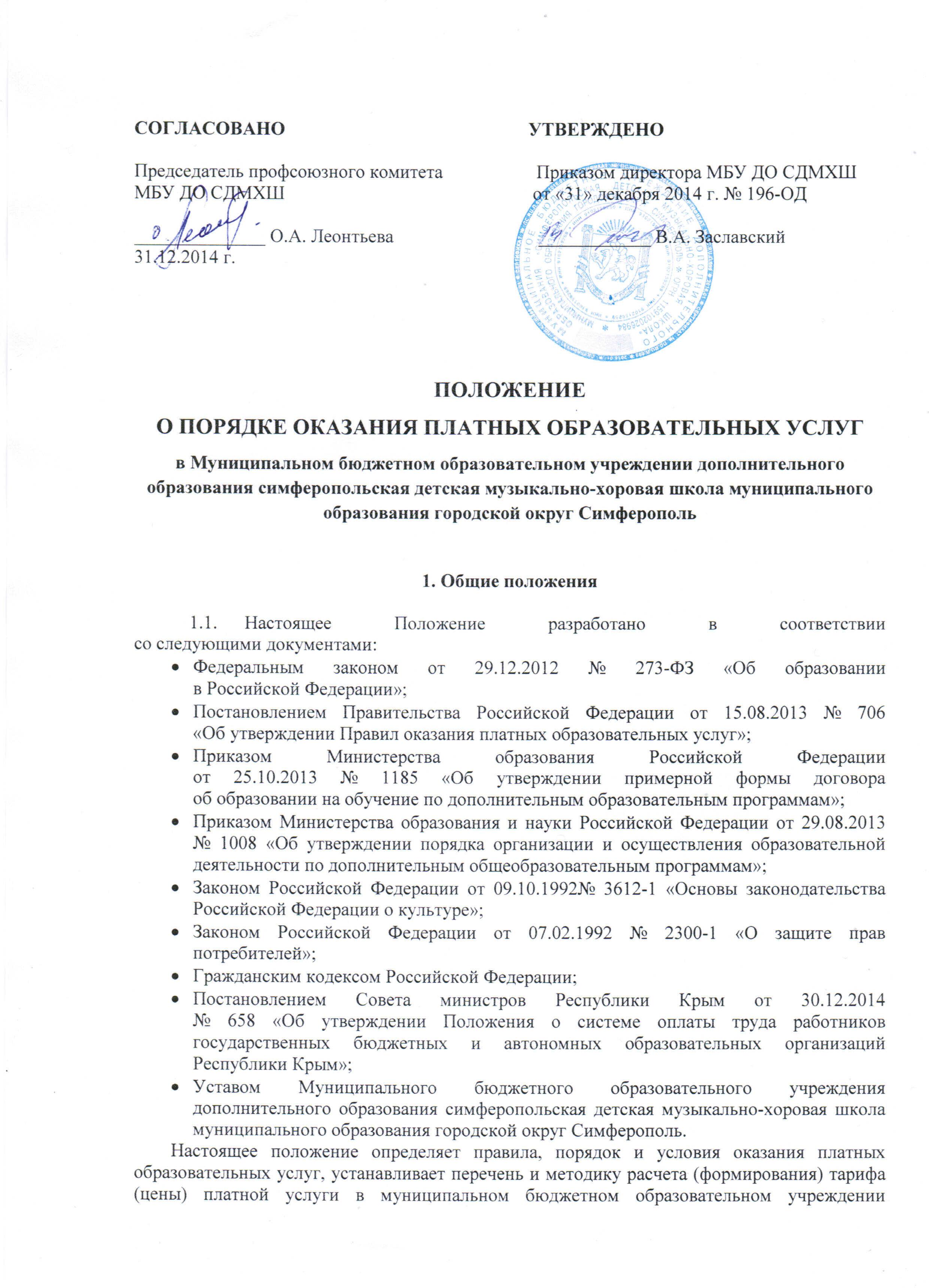 Услуги часа оказания базовая стоимость педагогической наручных часов советских скупка